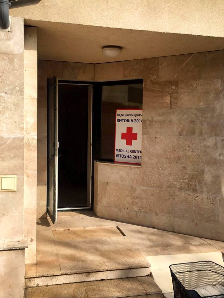 кабинет на доктор Стефан Митев - вход